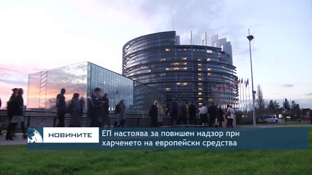 ЕП настоява за повишен надзор при харченето на европейски средства