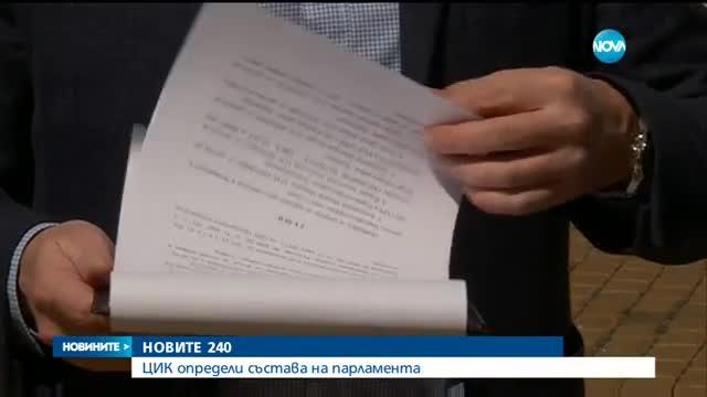 ЦИК обяви новите 240, които влизат в парламента