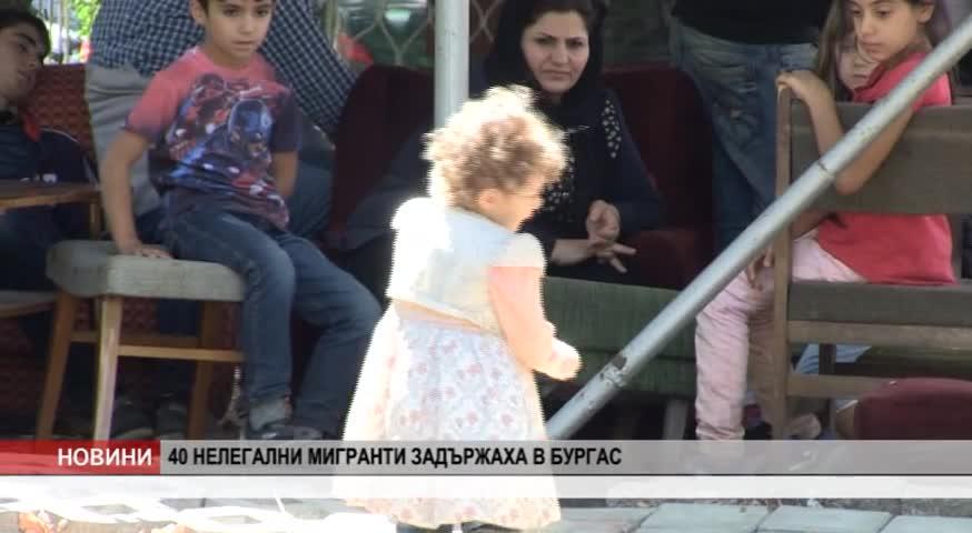 40 нелегални мигранти задържаха в Бургас