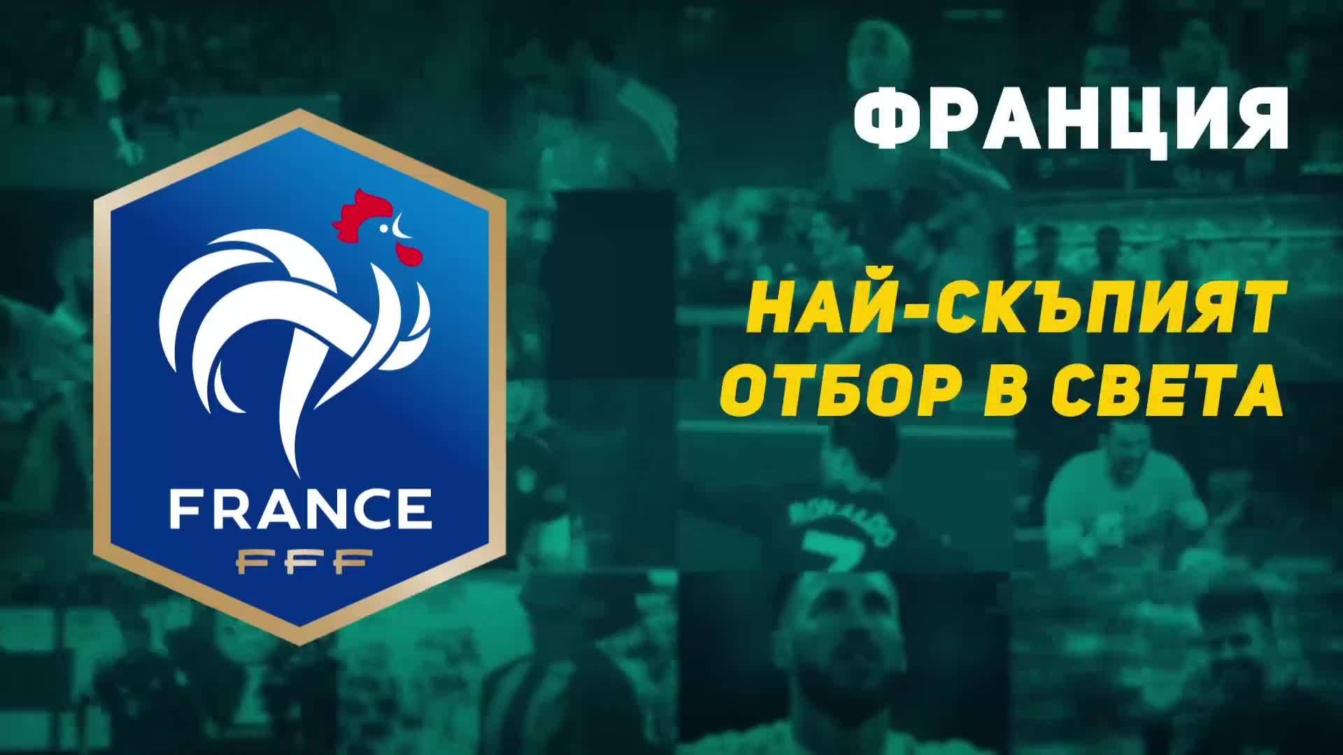 Франция – най-скъпият отбор в света