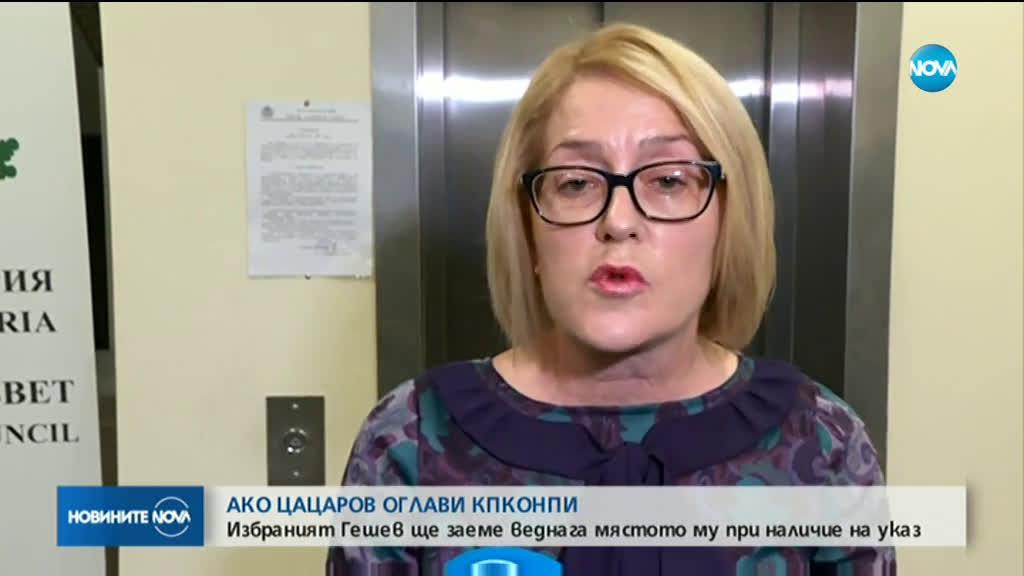 ВСС: Гешев може да стане главен прокурор по-рано, ако има указ