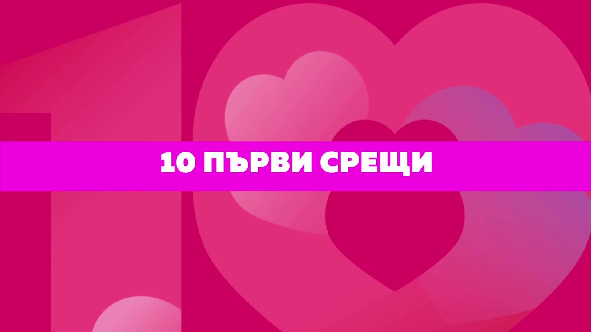10 първи срещи - романтичен риалити сериал във Vbox7!