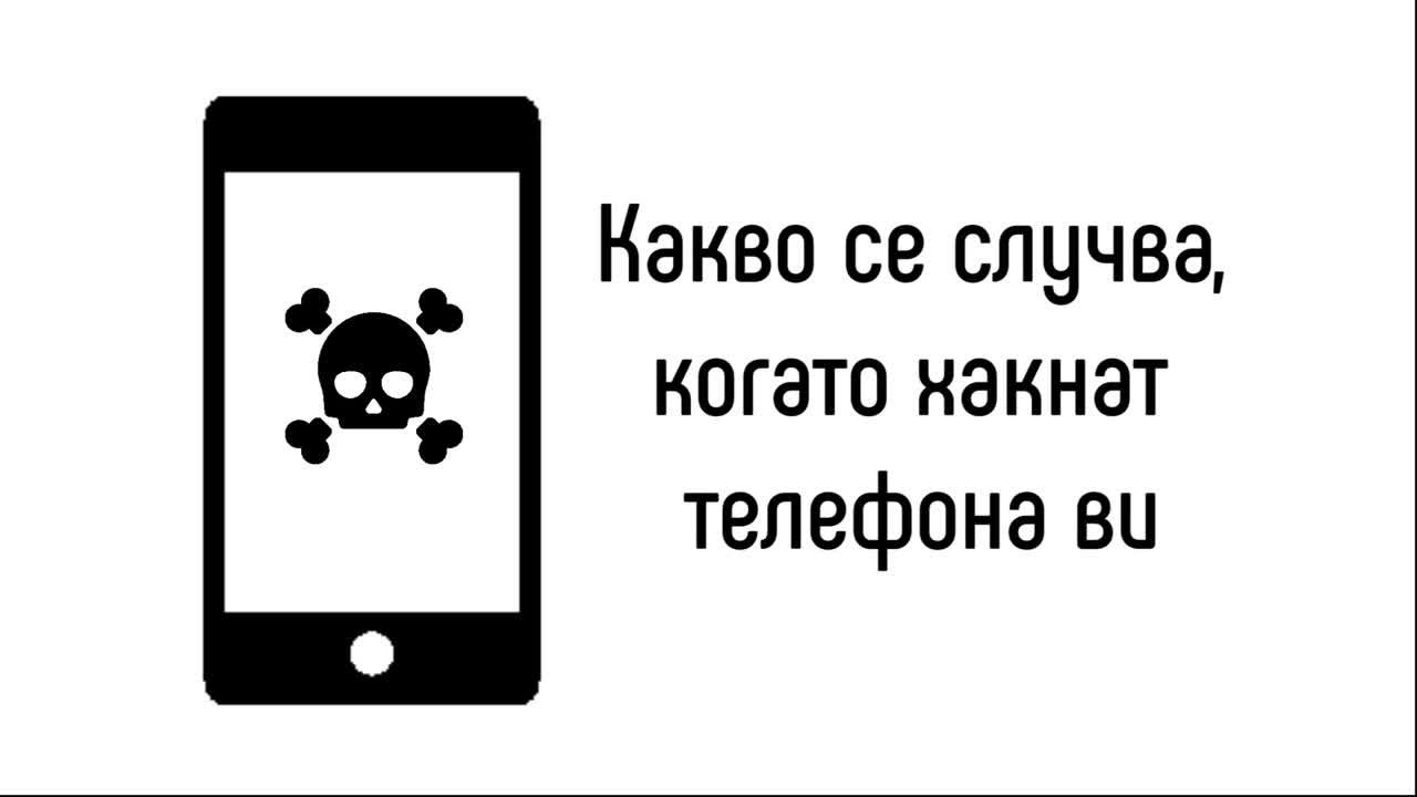 Как хакват телефона ни