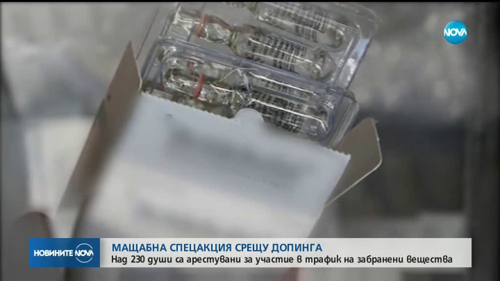 България участва в мащабна спецакция срещу допинга