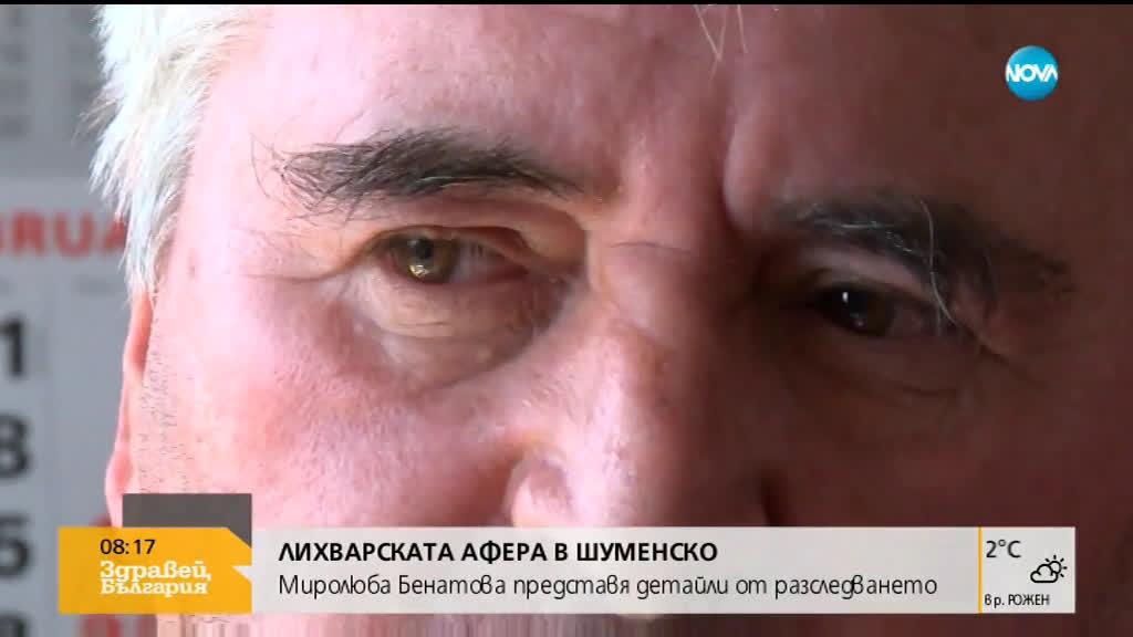 АКЦИЯ В ШУМЕНСКО: Арестуваха кметски син за лихварство