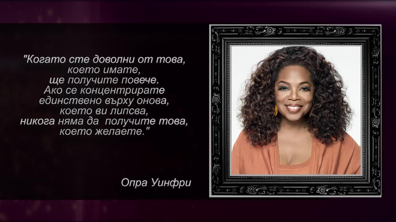 Велики мисли на велики жени