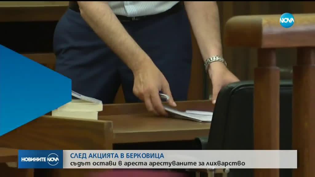 Лихварите от Берковица остават в ареста