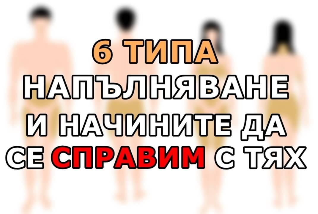 6 типа напълняване и начините да се справим с тях