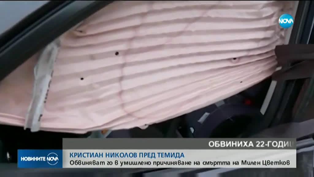 Обвиниха Кристиан Николов в умишлено причиняване на смъртта на Милен Цветков