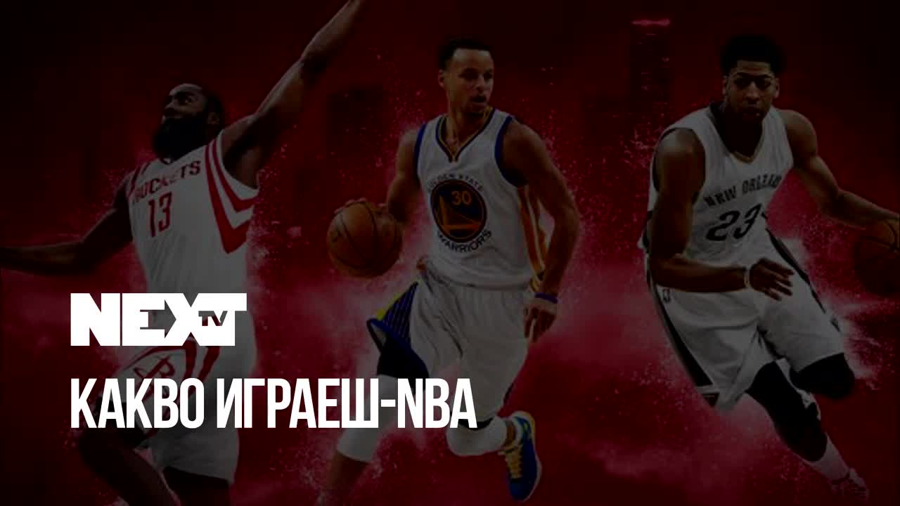 "NEXTTV 055: ""Какво Играеш?"": NBA"