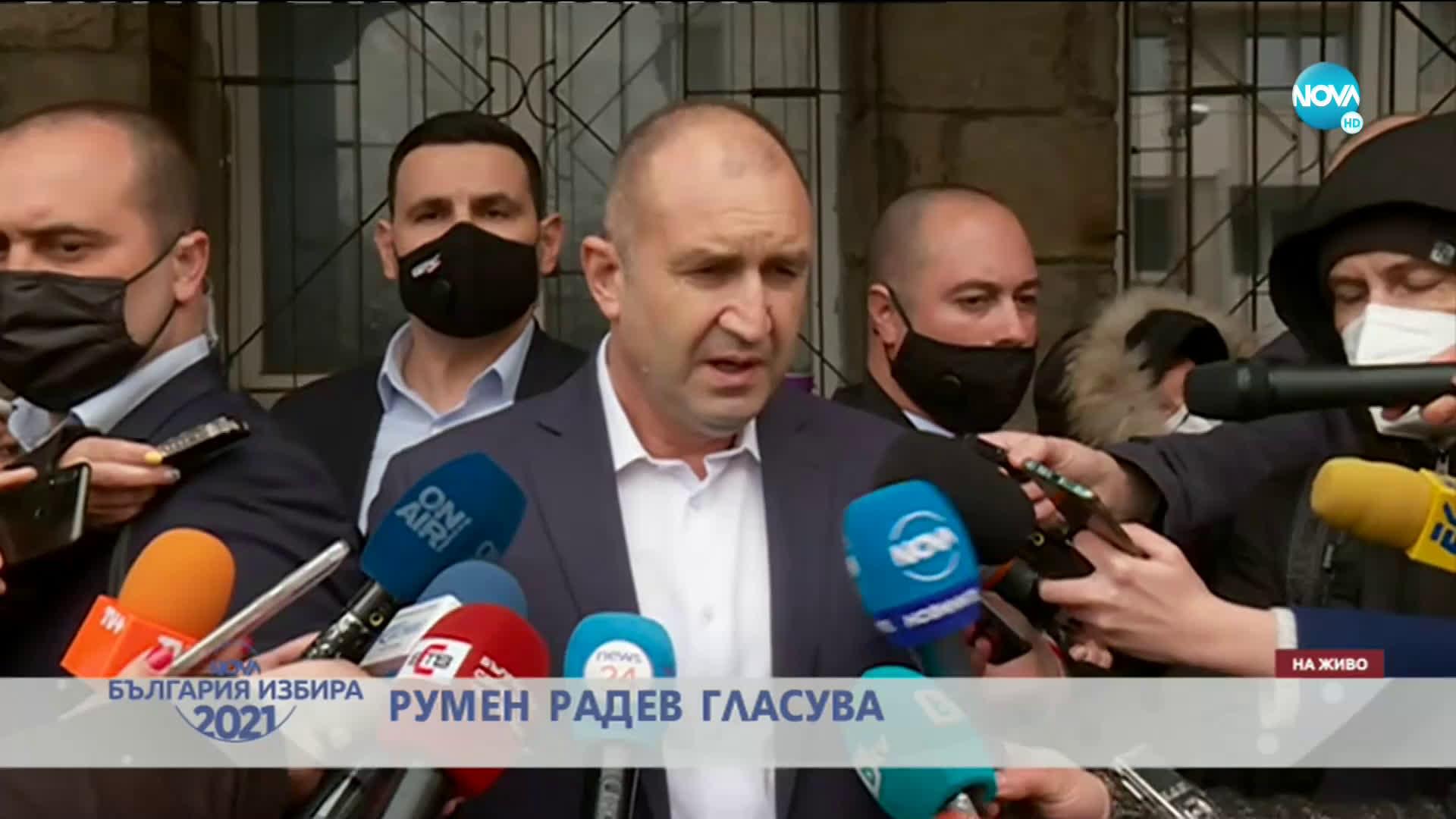 Радев: Тези избори ще са първата стъпка към нормалността