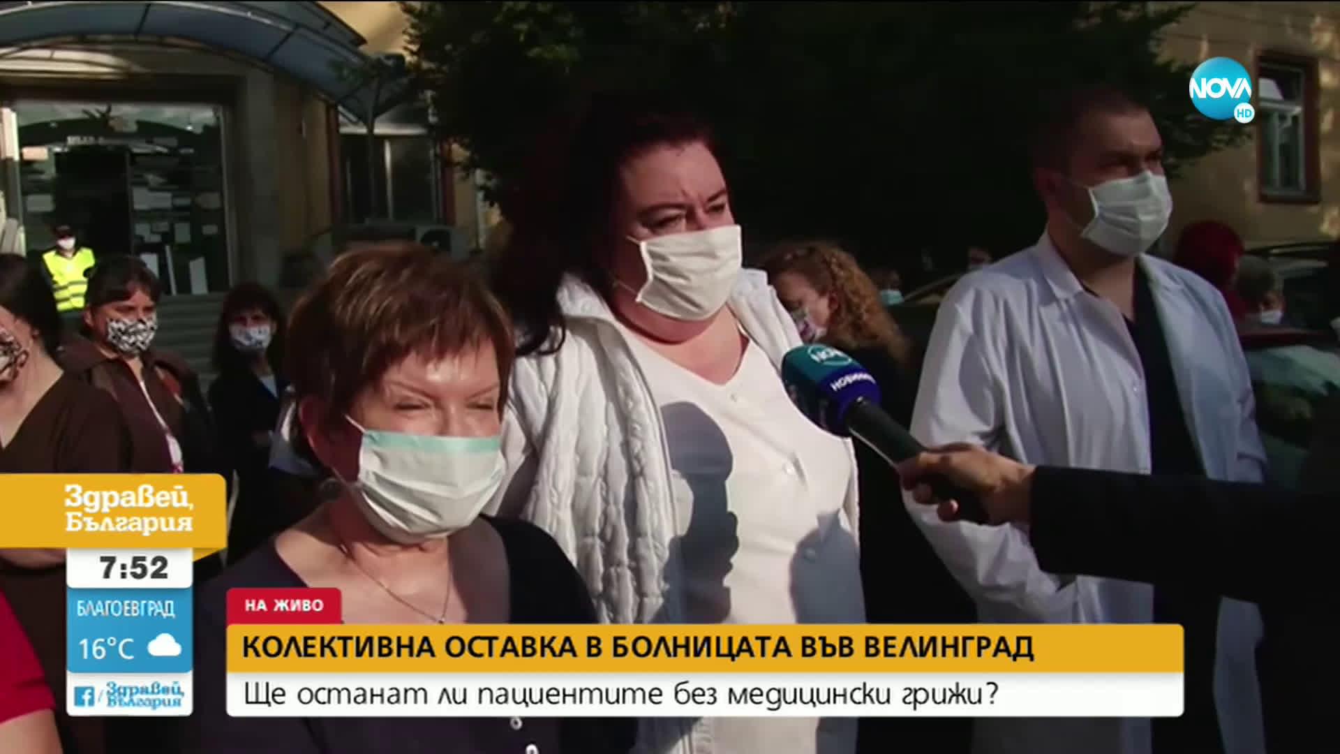 ПО ВРЕМЕ НА ЕПИДЕМИЯ: Медициците от болницата във Велинград подават колективна оставка