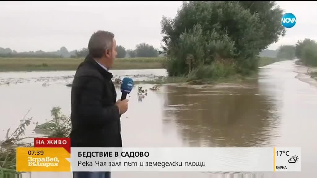 Река Чая заля Садово, хиляди декари земеделски земи са под вода