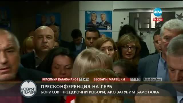Борисов: Ако загубим балотажа, отиваме на предсрочни избори