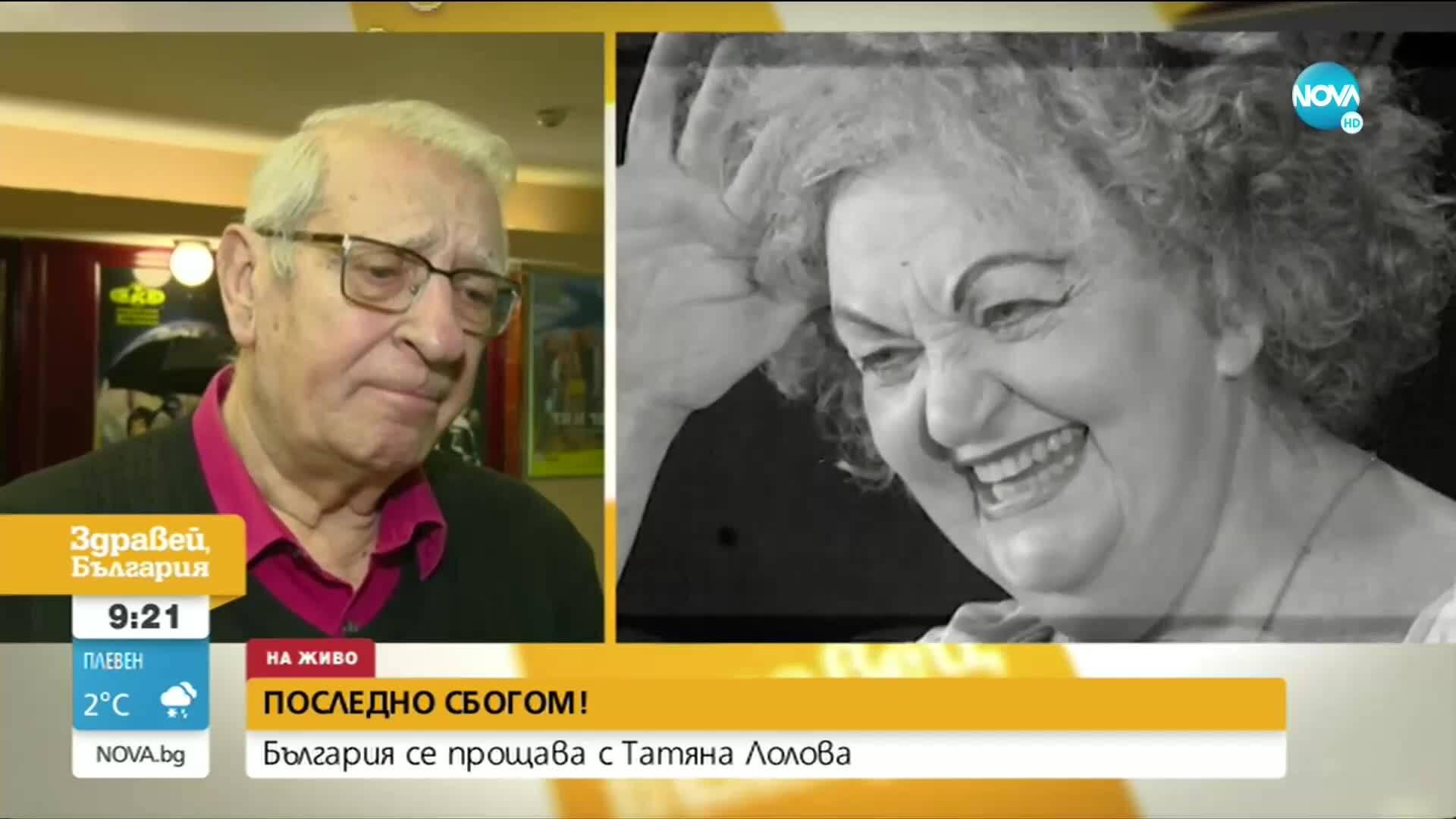 България се прощава с Татяна Лолова