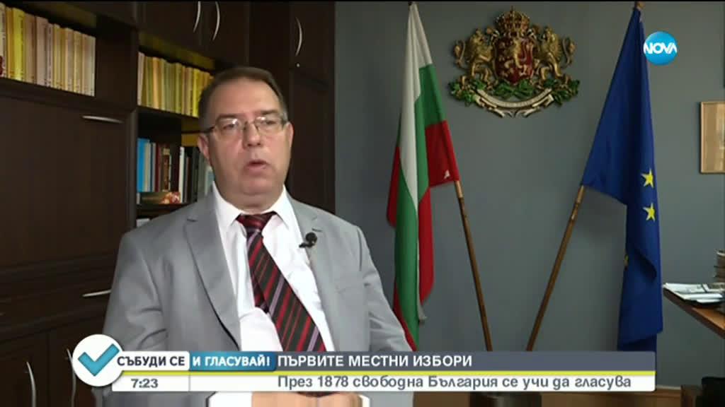 Първите избори - 1878 свободна България се учи да гласува
