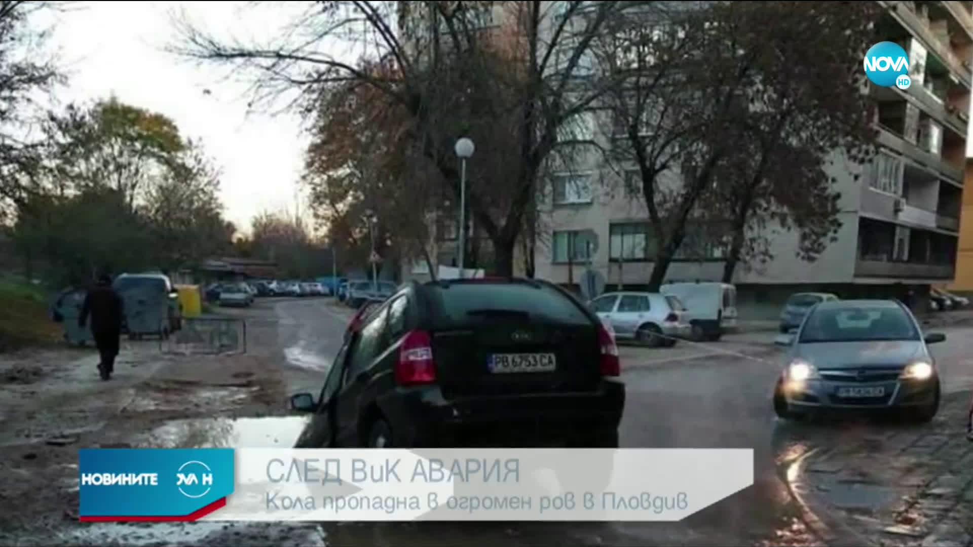"""Огромна дупка """"погълна"""" джип в Пловдив"""
