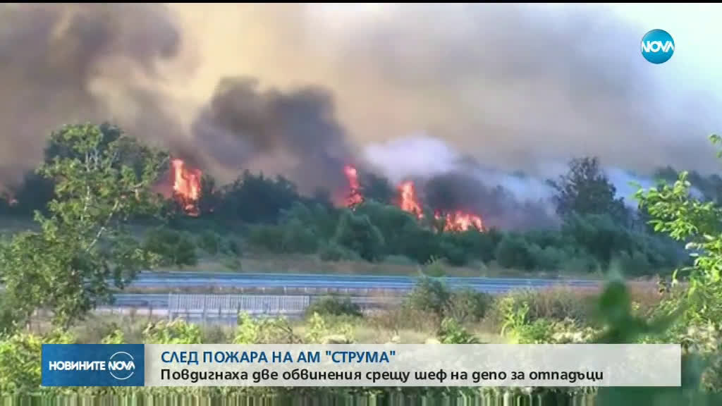 """Собственикът на горялото депо под магистрала """"Струма"""" получи две обвинения"""