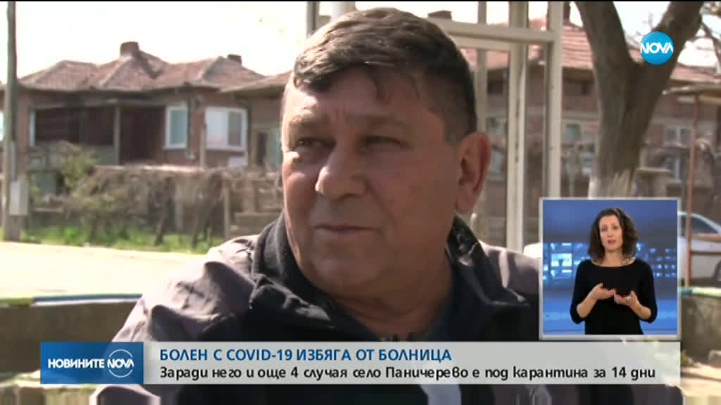 Пациент, изследван за COVID-19, избяга от болницата в Стара Загора