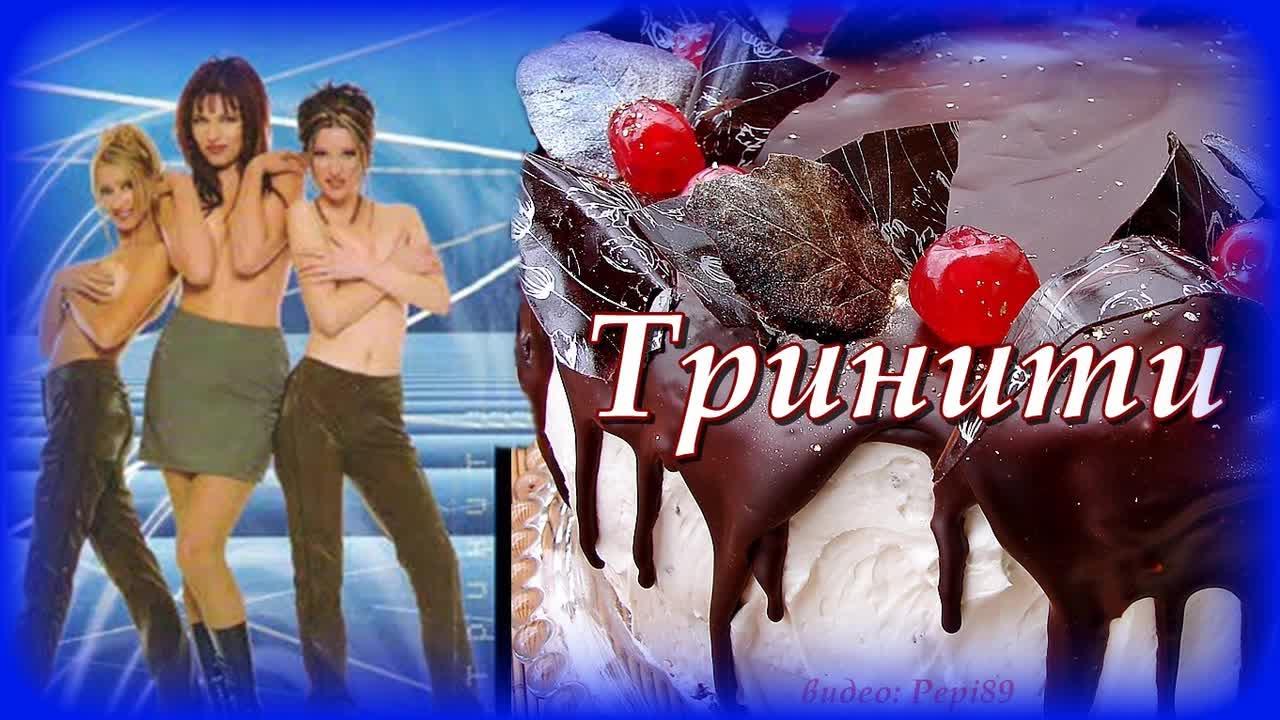 Тринити - Торта