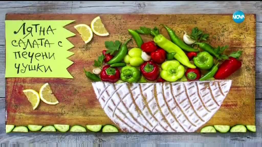 Лятна салата с печени чушки - Бон Апети (27.06.2018)