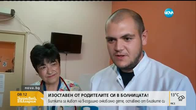 Родители изоставиха онкоболно дете в болницата