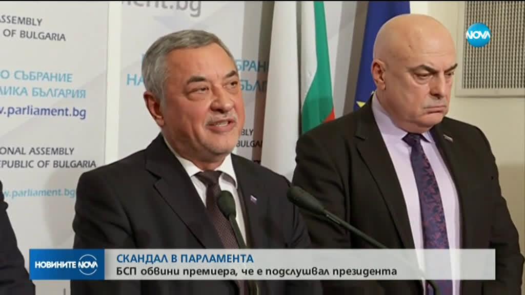 СКАНДАЛ В ПАРЛАМЕНТА: БСП обвини Борисов, ще е подслушвал президента (ОБЗОР)