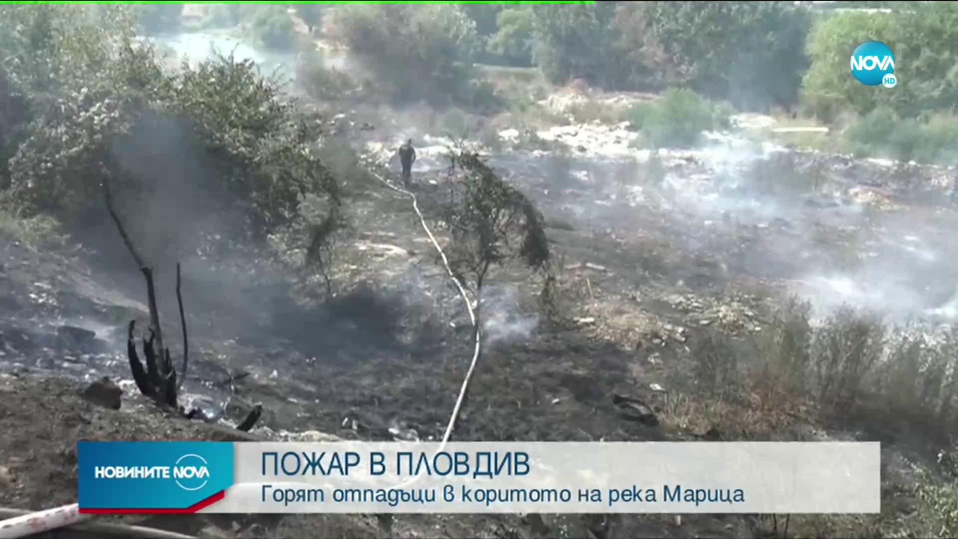 Няколко пожара в Пловдив, запали се и коритото на Марица