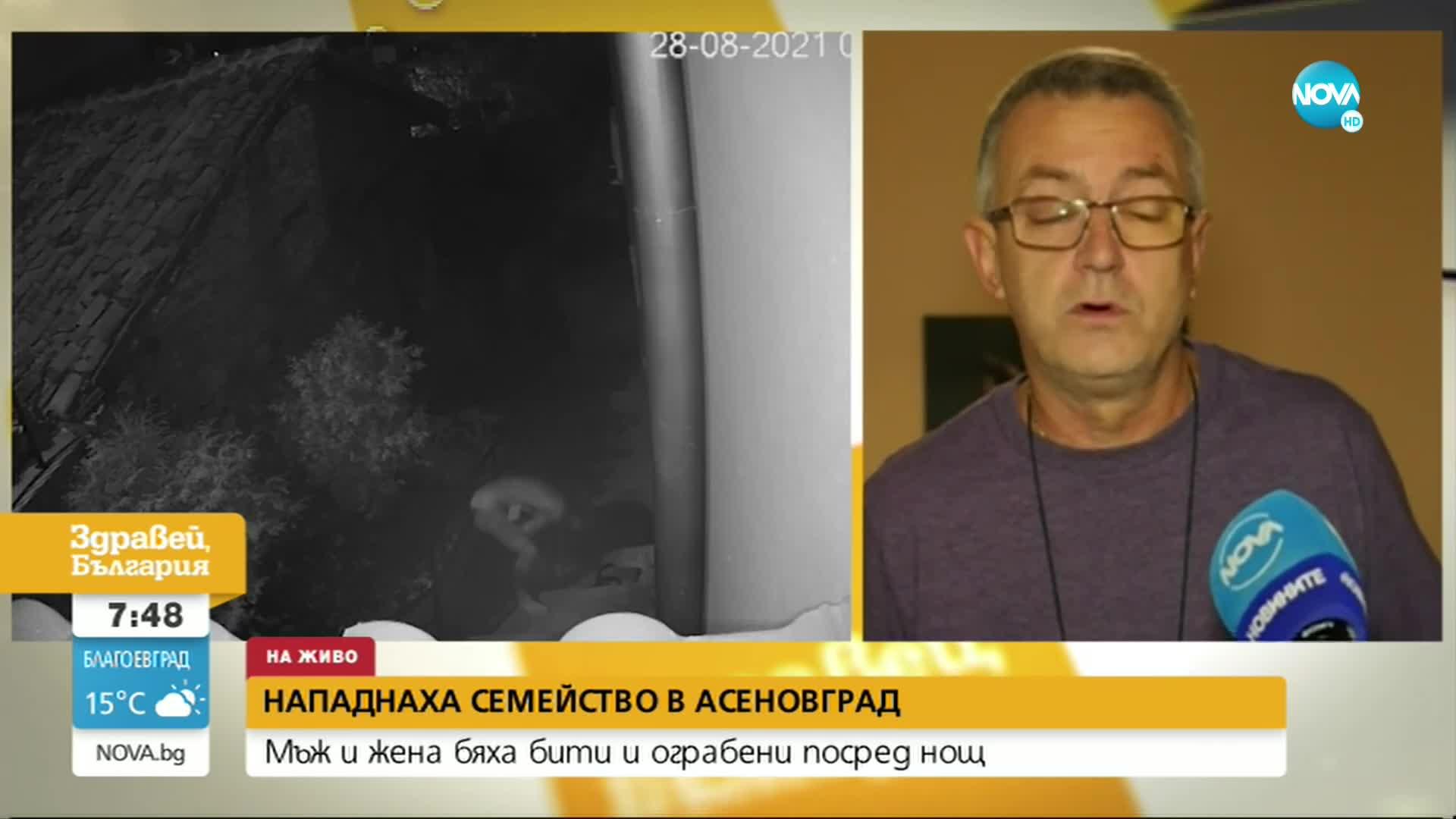 Посред нощ: Нападнаха възрастно семейство в Асеновград