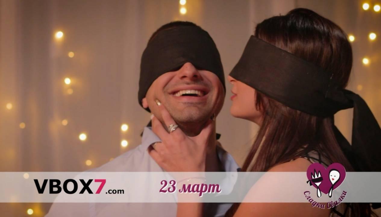 """Целувки на сляпо между непознати! Очаквайте новото уеб риалити \""""Сладки свалки\"""" от 23-ти март"""
