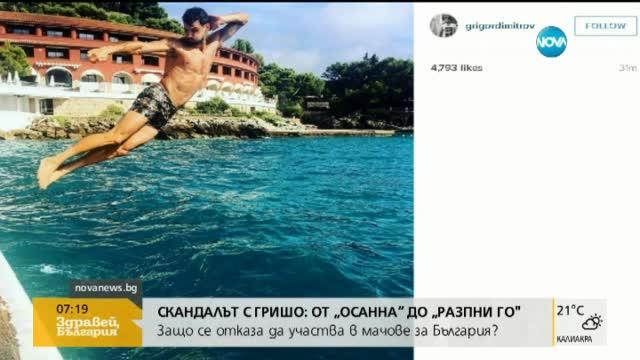 Журналист: Гришо не е извършил никакво предателство