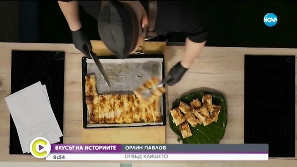 """""""ВКУСЪТ НА ИСТОРИИТЕ"""": Орлин Павлов - отвъд клишето"""
