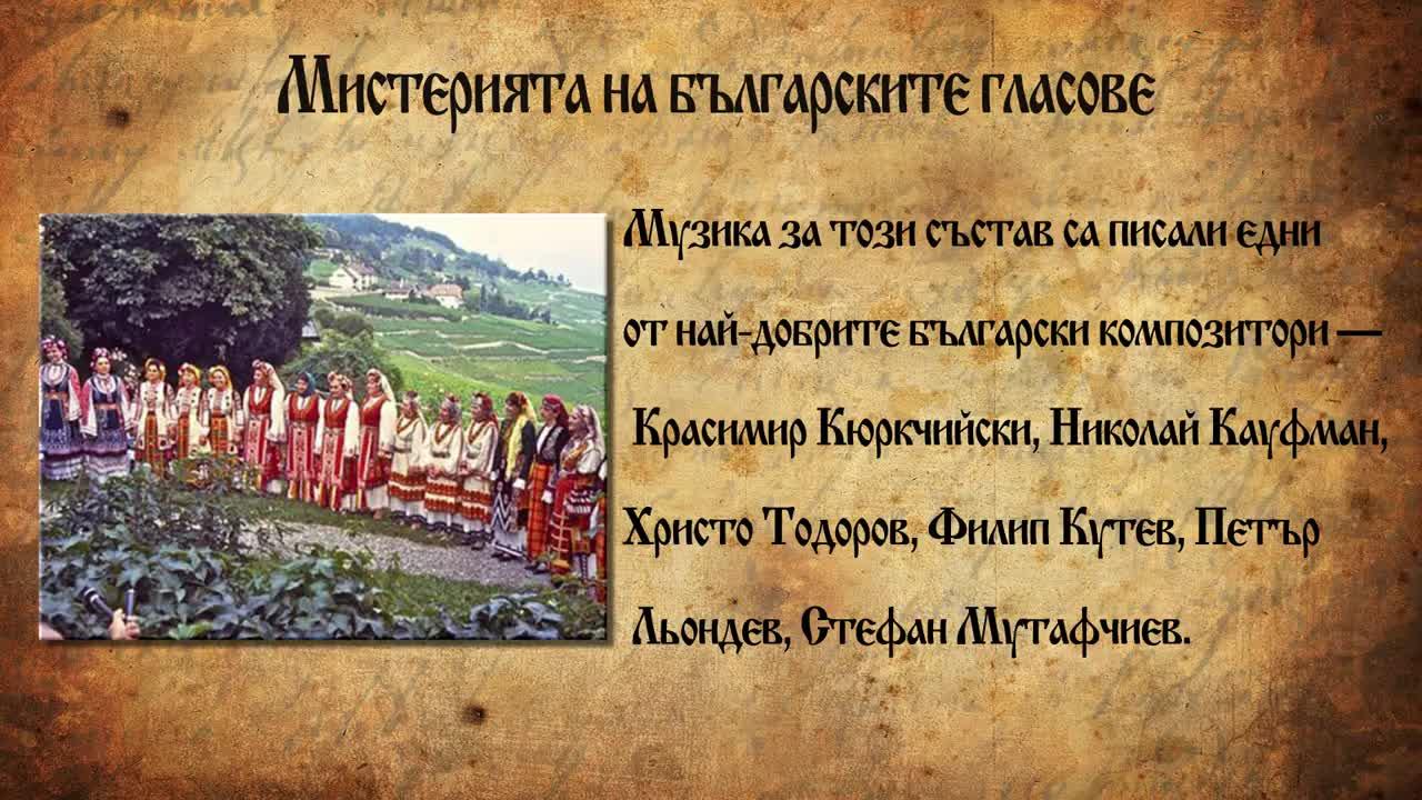 Мистерията на българските гласове