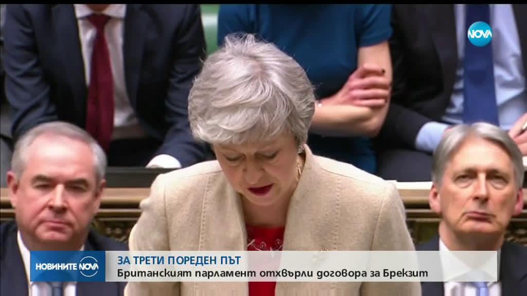 Британските депутати отново отхвърлиха сделката за Brexit