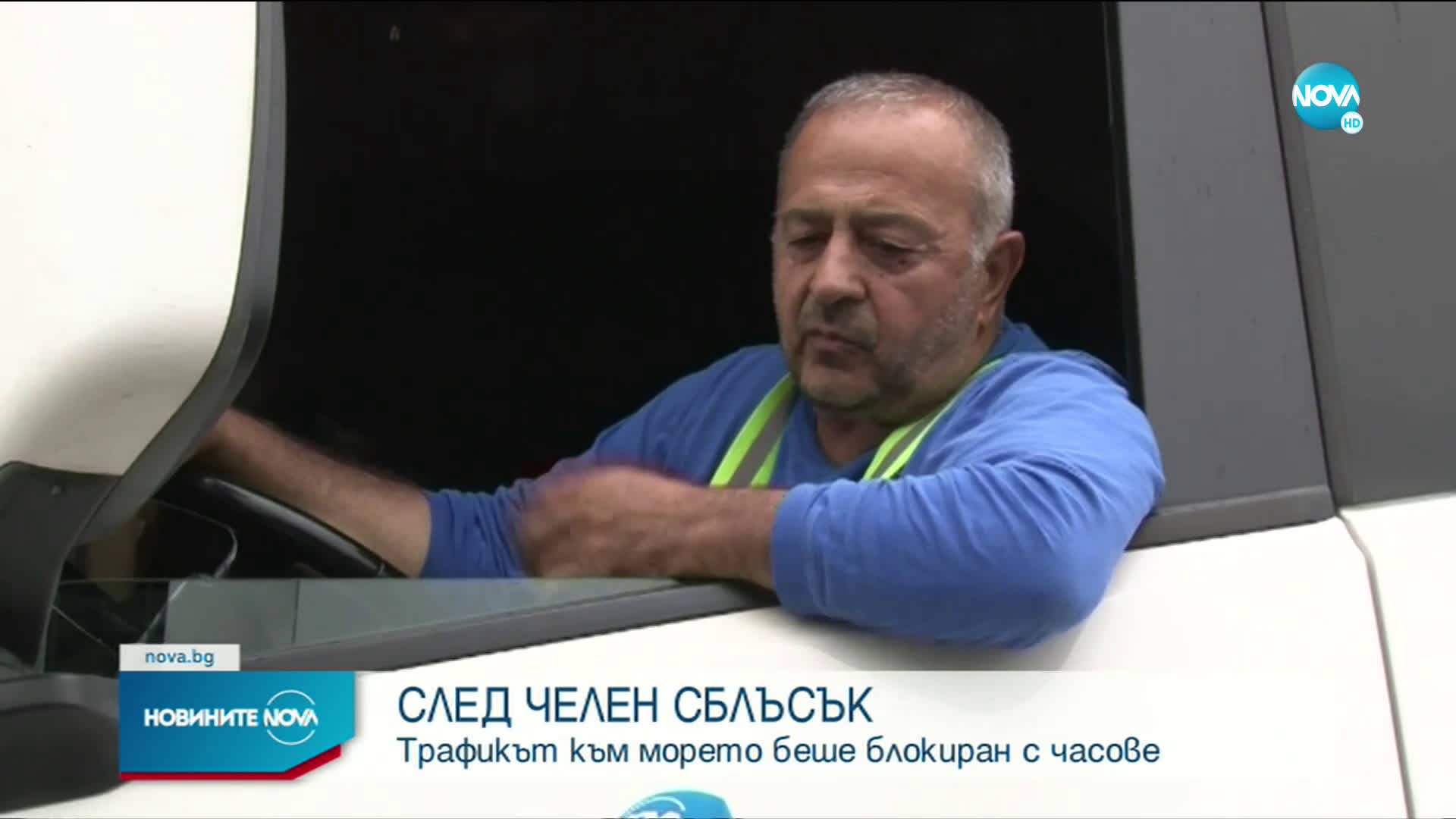 Новините на NOVA (18.06.2021 - централна емисия)