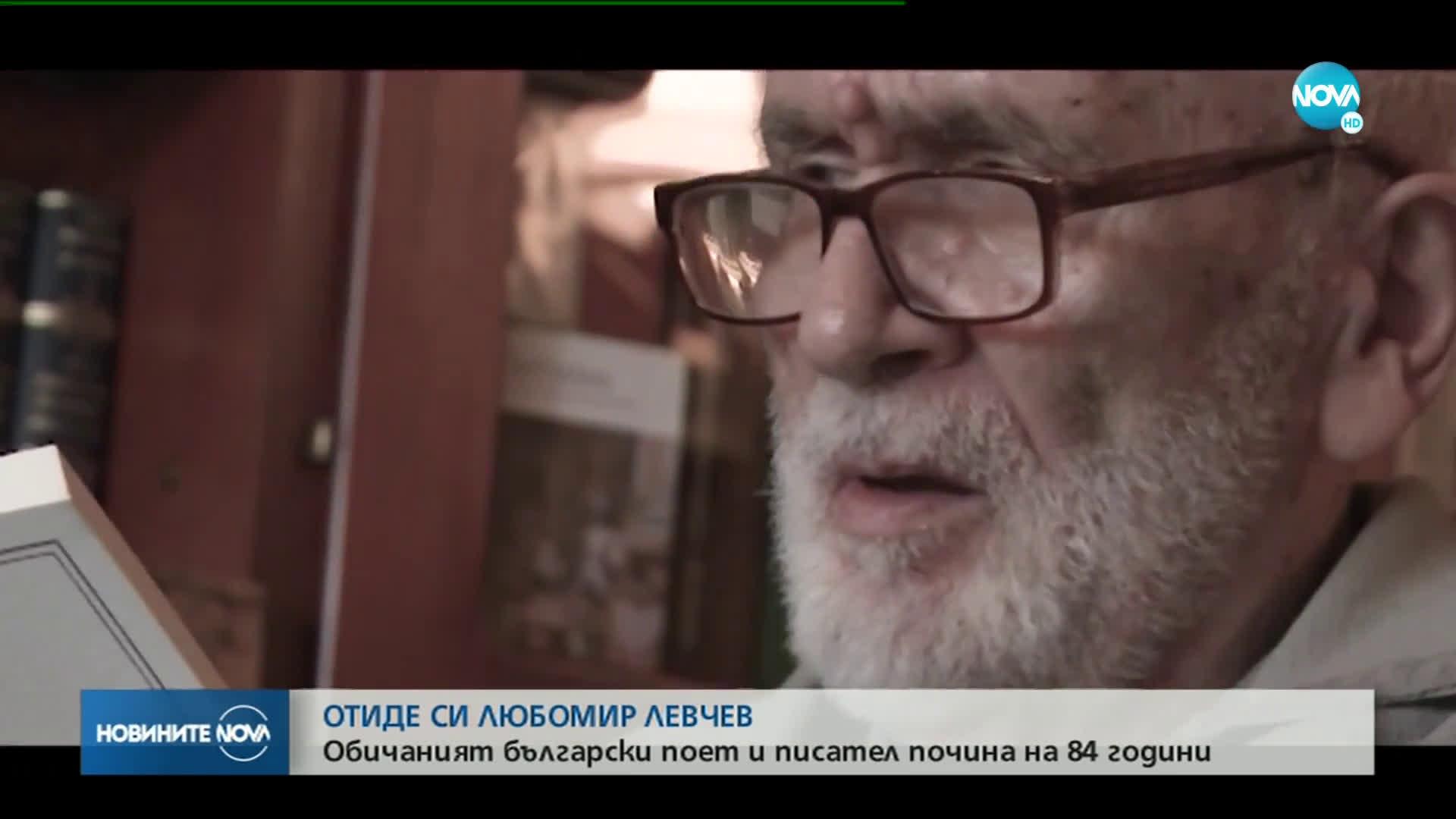 Отиде си Любомир Левчев
