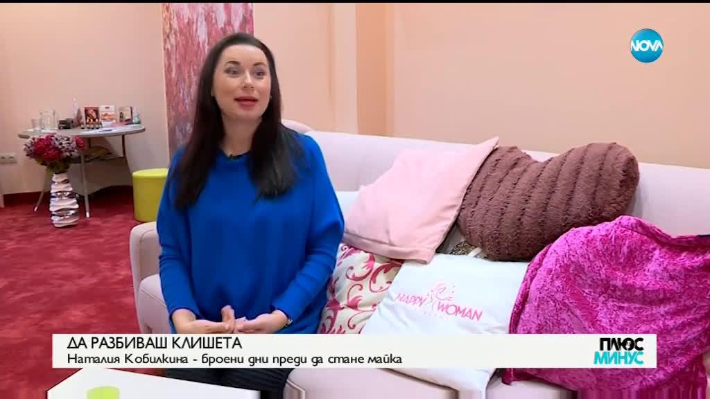 Да разбиваш клишета: Наталия Кобилкина
