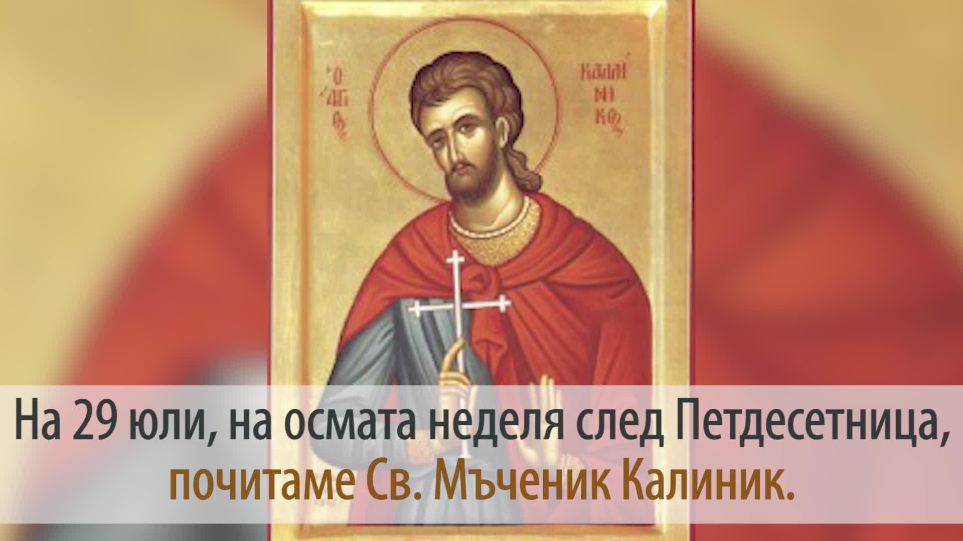 29 Юли - Св. Мъченик Калиник