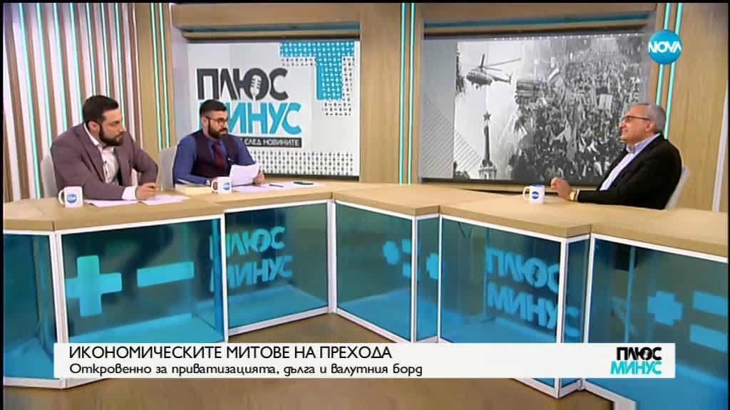 Иван Костов: Приватизацията у нас трябва да завърши с приключителен баланс