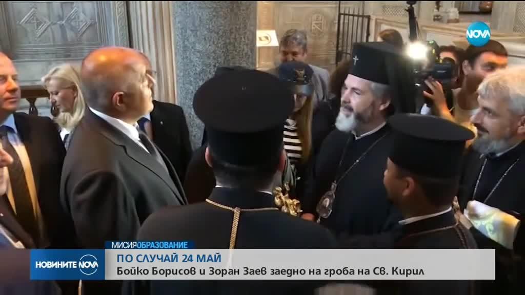 Борисов и Заев за първи път заедно на гроба на Св. Кирил в Рим