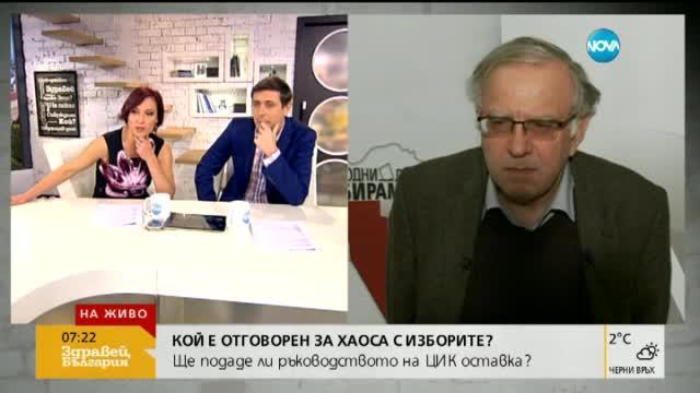 Цветозар Томов: Да се съкрати мандата на ЦИК от 5 на 2 години