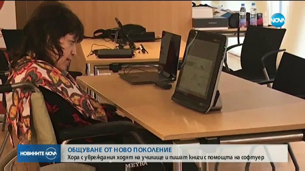 Компютър от ново поколение помага на деца с увреждания да посещават училище