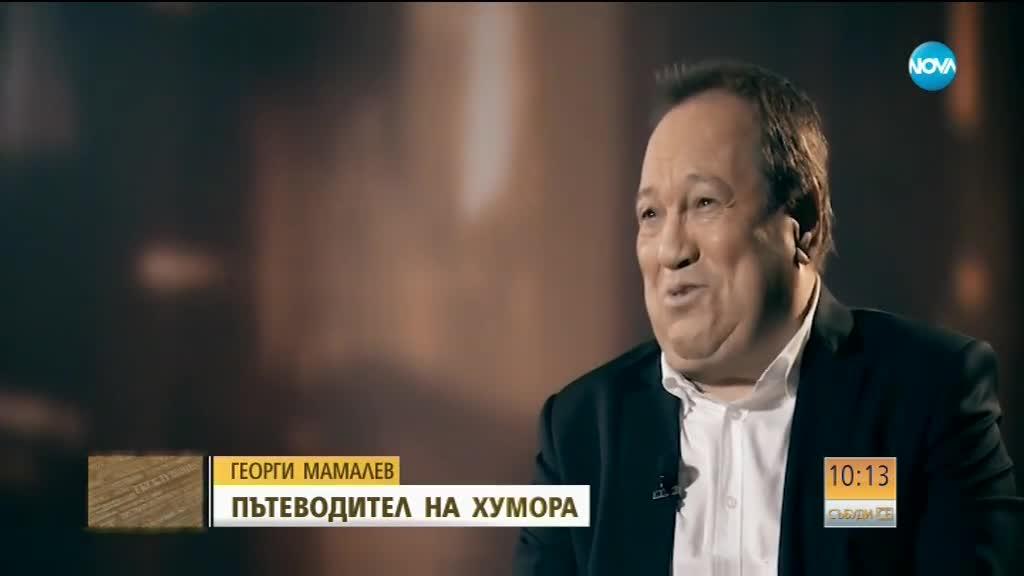 Георги Мамалев: Пътеводител на хумора