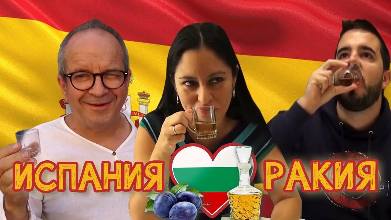 Испанците са луди по българската домашна ракия