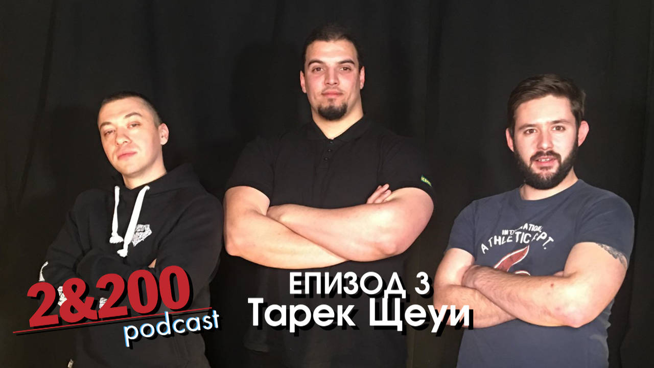 2&200podcast - Тарек Щеуи (Еп.3)