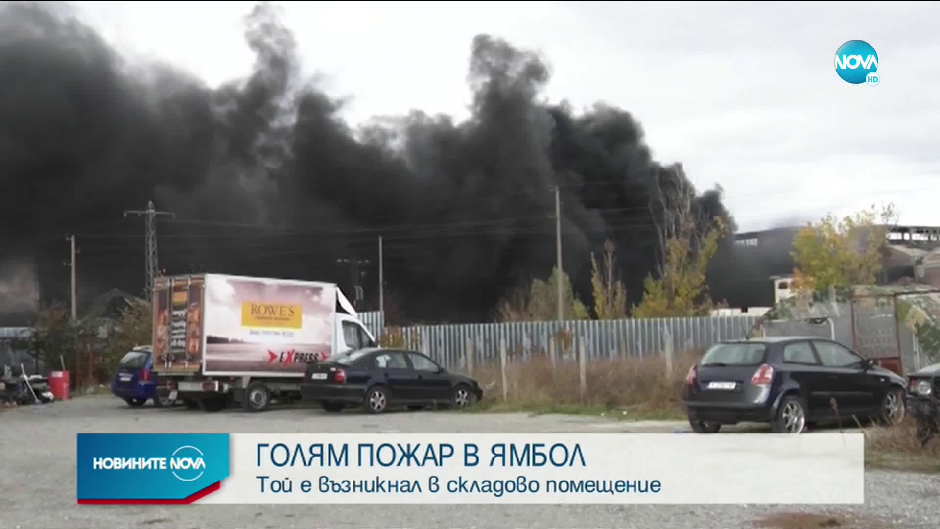 """Голям пожар в района на бившия завод """"Сила"""" в Ямбол"""