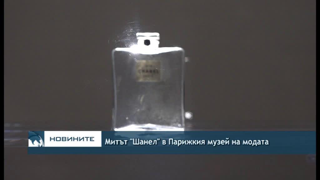 """Митът """"Шанел"""" в Парижкия музей на модата"""