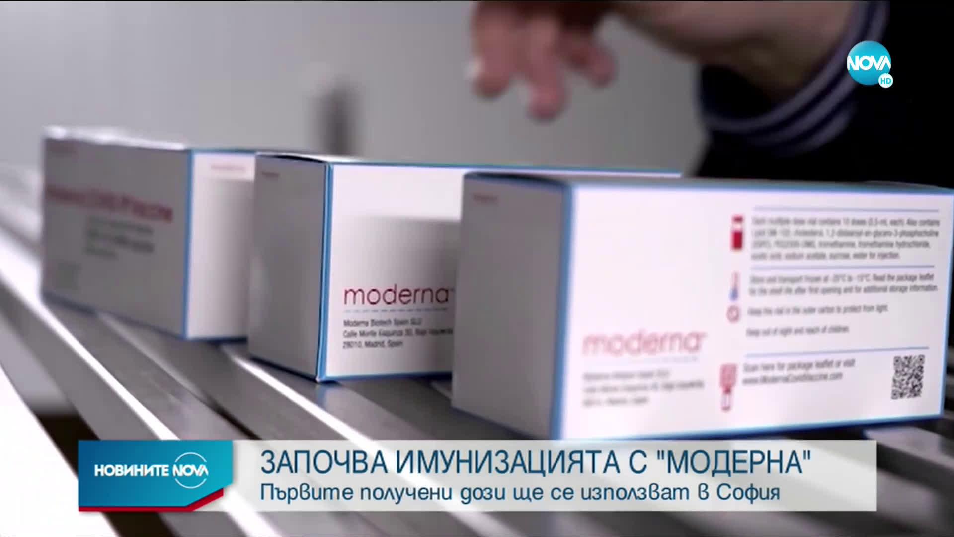 Започва имунизацията с ваксината на Moderna