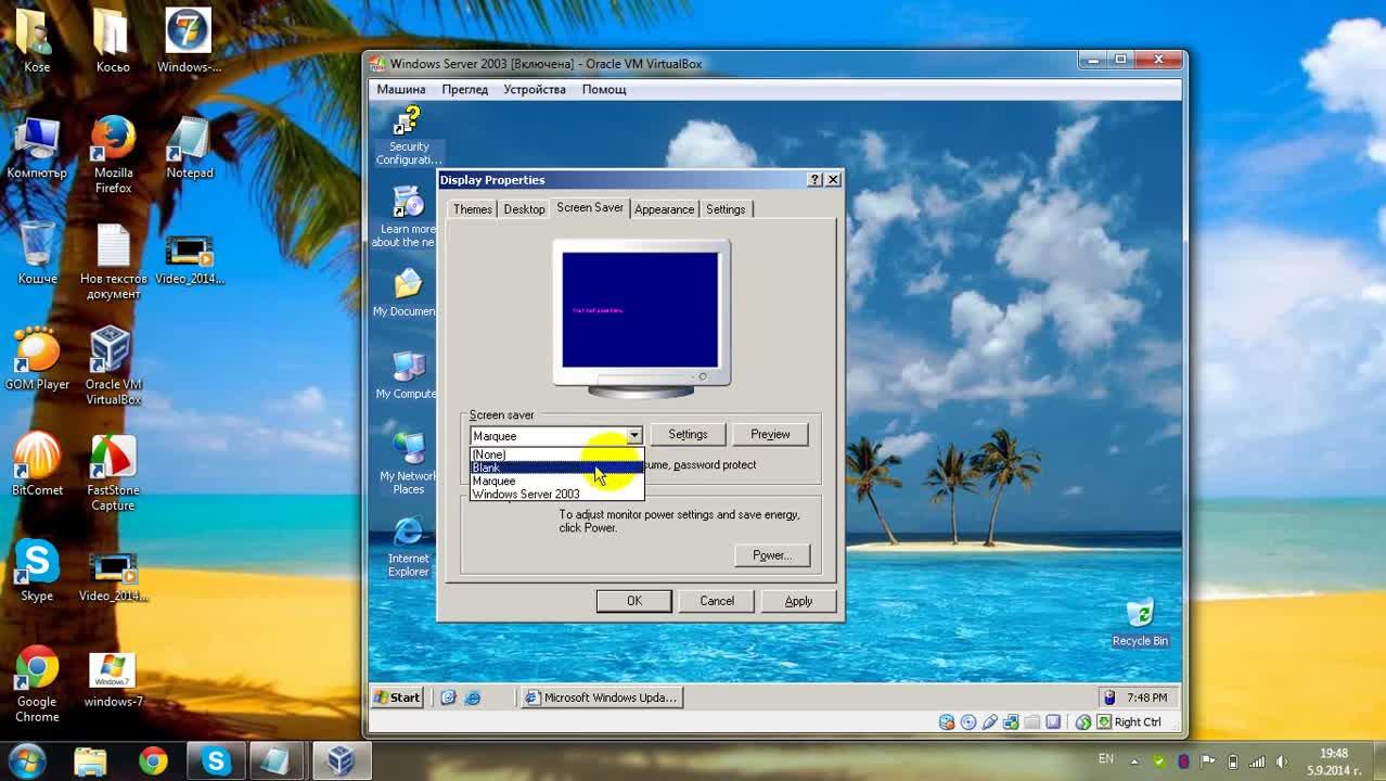 Как да си инсталирате Windows Server 2003 Enerprise Sp2