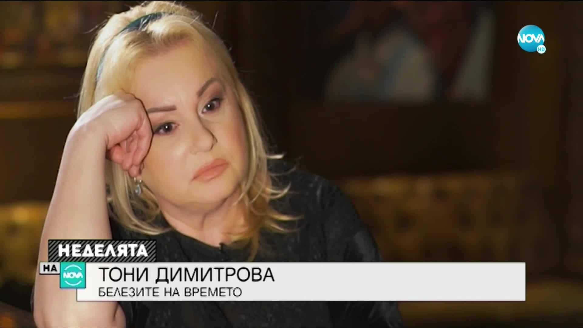 Тони Димитрова: Загубата на брат ми ни съсипа